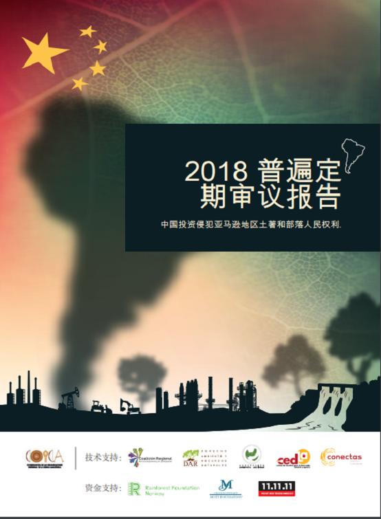 Vulneraciones_derechos_inversiones_chinas_chino